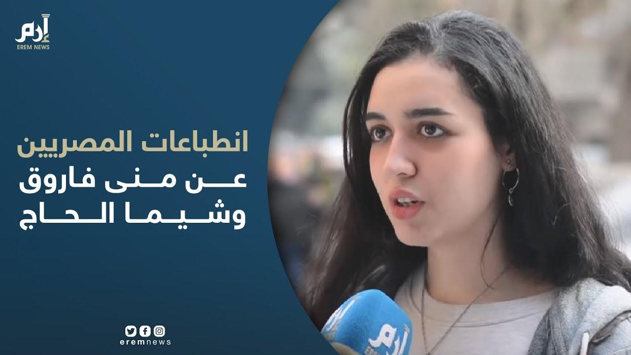 بعد فضيحة خالد يوسف.. ما هي انطباعات المصريين عن منى فاروق وشيما الحاج؟