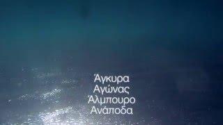 Α - ΛΕΞΙΚΟ ΙΣΤΙΟΠΛΟΪΑΣ ΝΑΟΕΦ