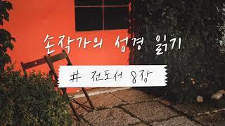 [손작가의 성경 읽기] 전도서 8장 / 개역개정 / 성…