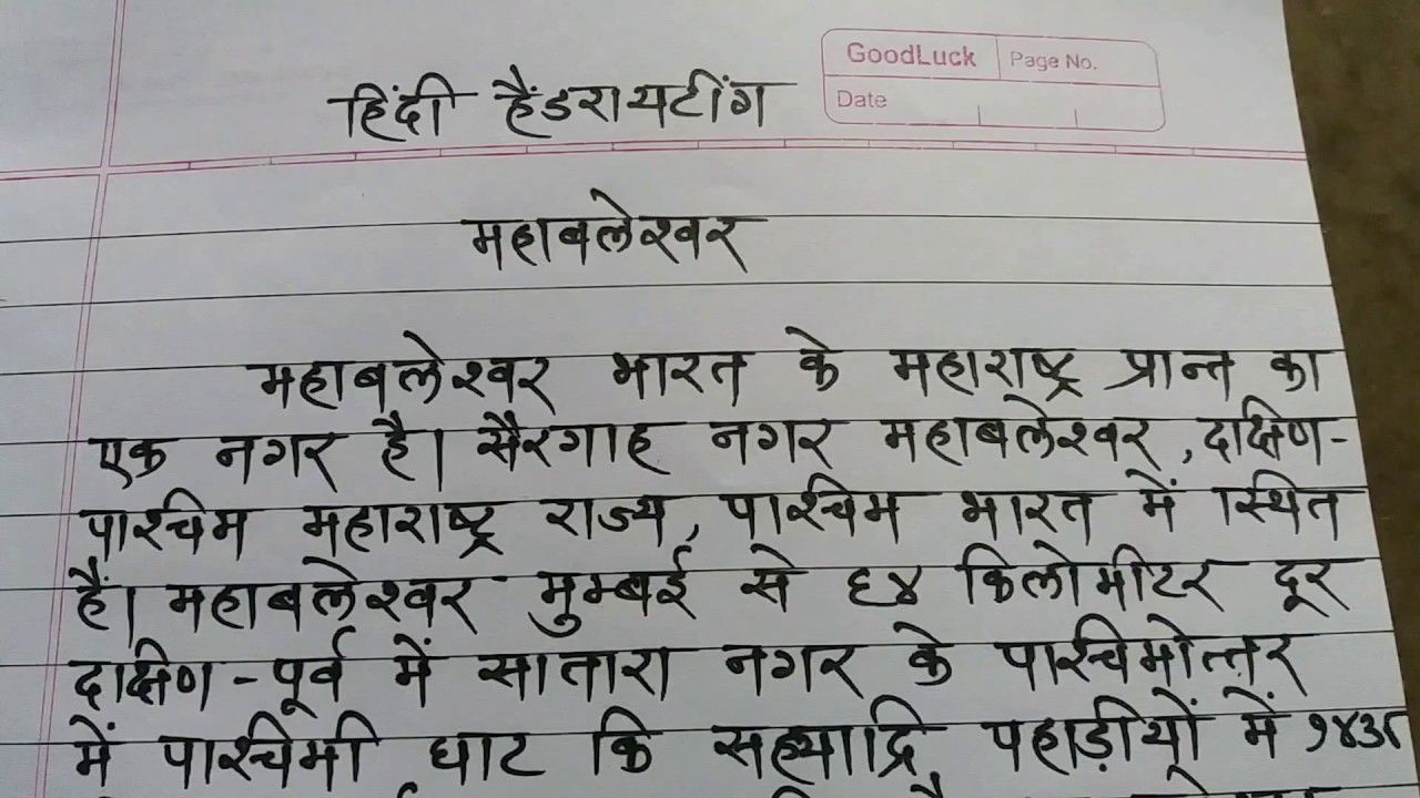 Beautiful Handwriting In Hindi