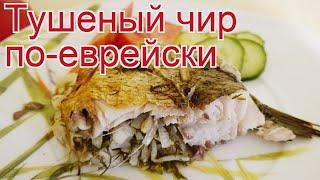 Рецепты из чира - как приготовить чира пошаговый рецепт - Тушеный чир по-еврейски за 60-70 минут