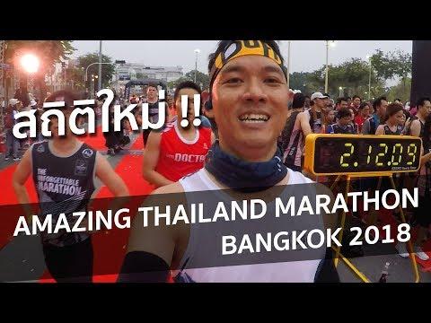 สถิติใหม่ AMAZING THAILAND MARATHON BANGKOK 2018