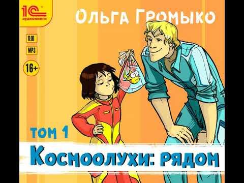 Ольга Громыко – Космоолухи: рядом. Том 1. [Аудиокнига]