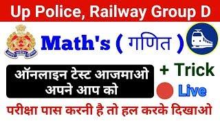 🔴 Maths ( गणित ) ऑनलाइन टेस्ट 2 || Up Police Re Exam, Railway Group D ||