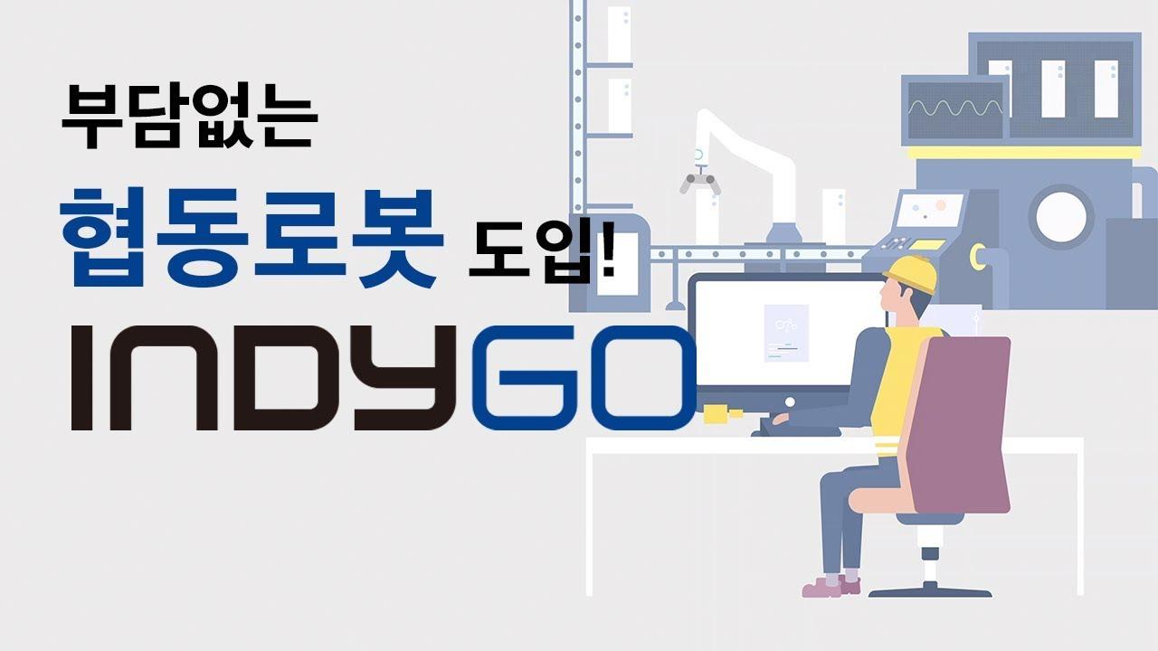 협동로봇 플랫폼 비즈니스 인디고(IndyGO)