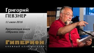 "Григорий Певзнер. ""Гиперион"", 11.07.16"
