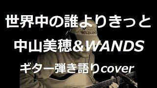 中山美穂 & WANDSの「 世界中の誰よりきっと」を歌ってみました・・♪ 作...