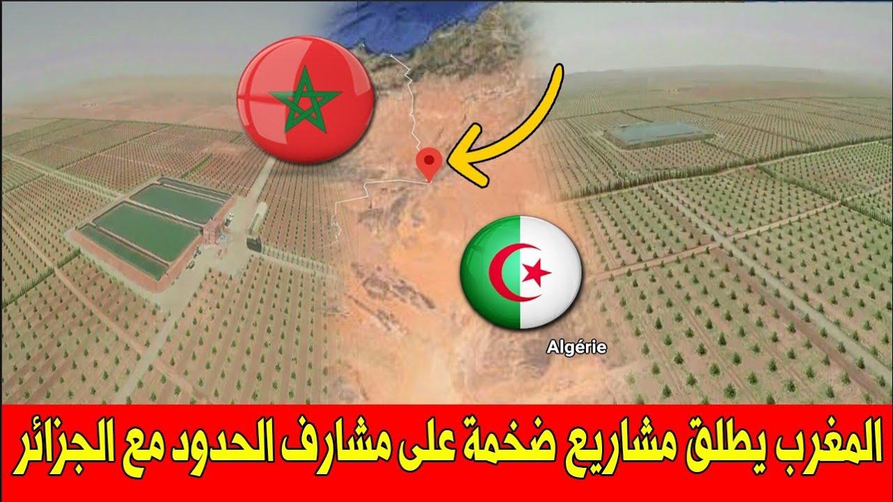 عـاجل .. المغرب يطلق مشاريع ضخمة على مشارف الحدود مع الجزائر في المجال الزراعي !!