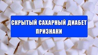 Скрытый сахарный диабет признаки. Признаки скрытого (латентного) сахарного диабета.