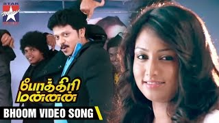 Pokkiri Mannan Tamil Movie | Bhoom Video Song | Sridhar | Spoorthi Suresh | Star Music India