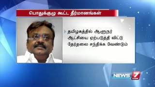 DMDK general body allows Vijayakanth to make decisions of election alliances | News7 Tamil