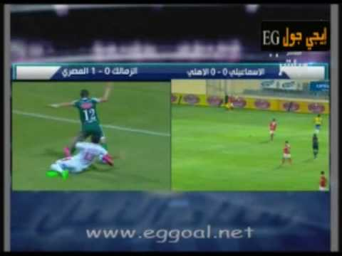 اهدف مباراة الزمالك 2-1المصرى الجمعة 24-6-2016