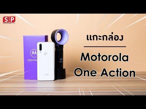 แกะกล่อง Motorola OneAction ราคา 6,990 บาท เขาบอกว่าถ่ายวีดีโอนิ่งไม่แพ้ Action Cam - วันที่ 29 Sep 2019