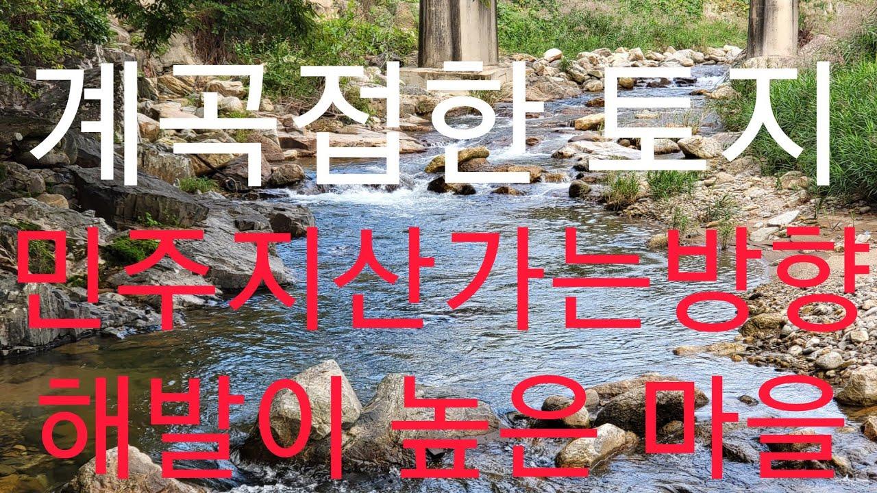 매물번호52번 계곡이 좋은곳 민주지산 가는방향  청정지역 상담 063.324.2442