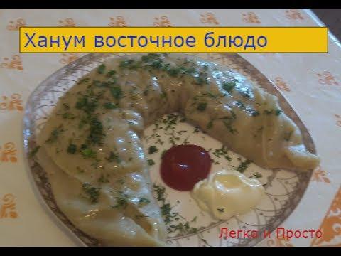 Блюдо ханум легко быстро и вкусно