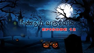 THIRU | SHORT STORIES | MEENDUM VARUVEN EPISODE 12