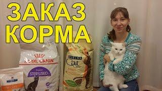 Заказ корма и лакомств для кошек / Royal Canin / Hills / Purina one(, 2016-12-20T17:00:04.000Z)