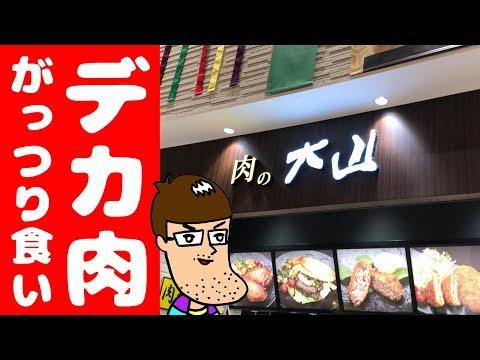 【肉の大山】超人気店でデカ肉のガッツリ食い!!