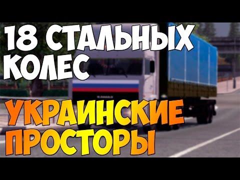 18 Wheels of Steel: Ukrainian Long Haul  / 18 Стальных колес - Украинские просторы