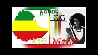 GiGi Ejigayehu Shibabaw One Ethiopia Emama Enat Ethiopia