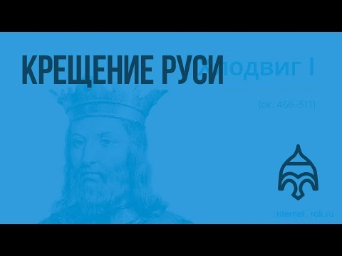 Крещение Руси (Юдин А.В.). Видеоурок по истории России 6 класс