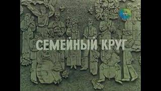 """Музыка Владимира  Золотухина из х/ф """"Семейный круг"""""""