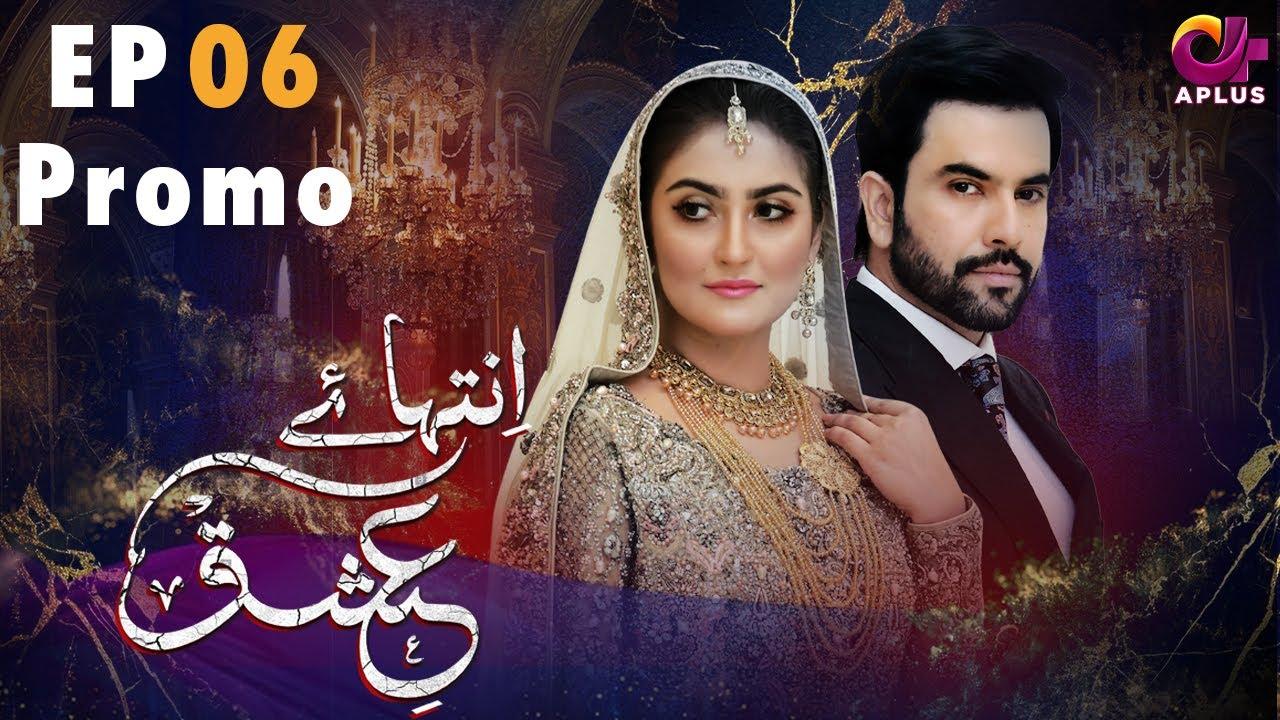 Download Inteha e Ishq - Episode 6 Promo | Hiba Bukhari & Junaid Khan | Pakistani Drama | C3B2O