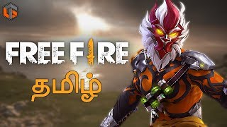 Free Fire Mobile தமிழ் Booyah! Live Tamil Gaming