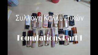 Συλλογη Καλλυντικων | Foundations Part1 (Και ξεκαθαρισμα...)