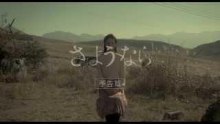 映画「さようなら」 【スタッフ】原作=平田オリザ アンドロイドアドバ...