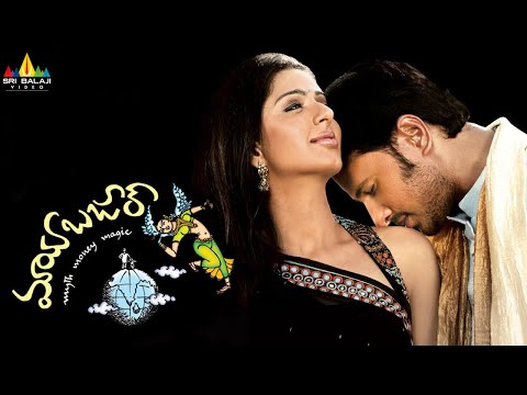 Maya Bazar Telugu Full Movie | Raja, Bhumika | Sri Balaji Video