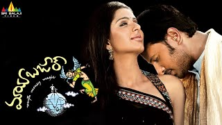Maya Bazar Telugu Full Movie | Raja, Bhumika | Sri Balaji Video