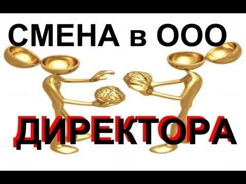 Оформляем Решение на СМЕНУ директора