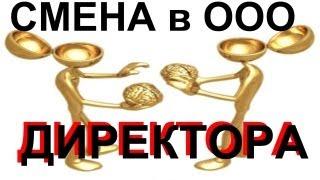 Оформляем Решение на СМЕНУ директора(, 2013-03-01T00:12:00.000Z)