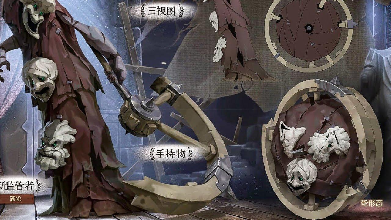 New Hunter: Broken Wheel / Three Brothers / Design / Identity V