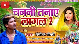 #bansidhar chaudhary chhath puja song 2020 ललनवा बिना सूना लागई छै अंगवा