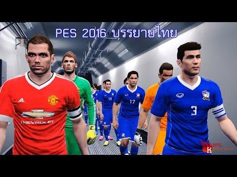 PES 2016 บรรยายไทย (ทีมชาติไทย VS แมนเชสเตอร์ ยูไนเต็ด)