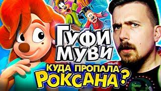Гуфи в Кино Забытый Диснеевский Шедевр