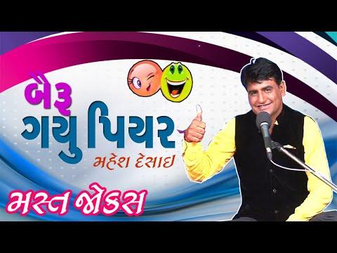 mahesh desai show - bairu gayu piyar - gujarati comedy