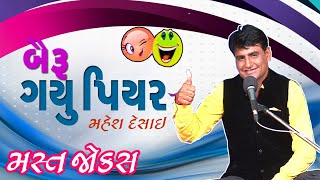 mahesh desai show bairu gayu piyar gujarati comedy