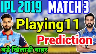 IPL 2019: Match 3, MI Vs DC, Preview Playing11, Fanfight