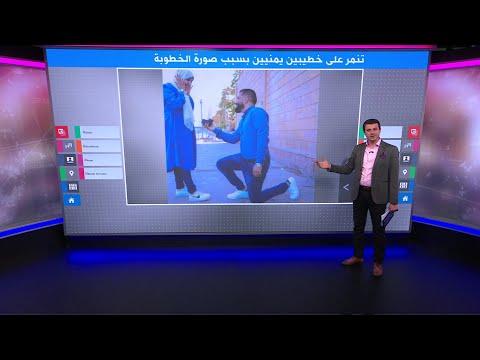 تنمر على خطيبين يمنيين بسبب صورة الخطوبة