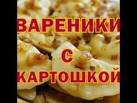 как готовить вареники с картошкой пошагово