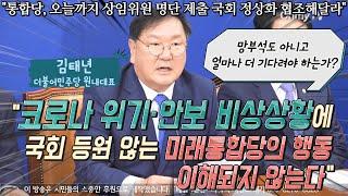 """김태년 """"코로나 위기·안보 비상상황에 국회 등원하지 않…"""