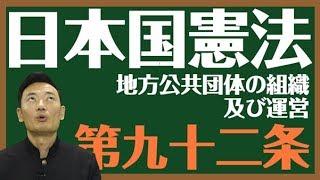 日本国憲法 第九十二条〔地方公共団体の組織及び運営〕とは?〜中田宏と考える憲法シリーズ〜