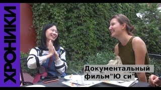 «Ю си». Документальный фильм о трудностях перевода (Трейлер)