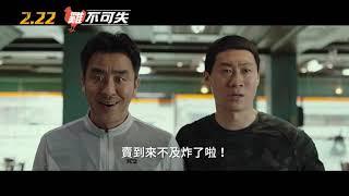 【雞不可失】Extreme Job 爆笑預告~2/22 我餓我餓