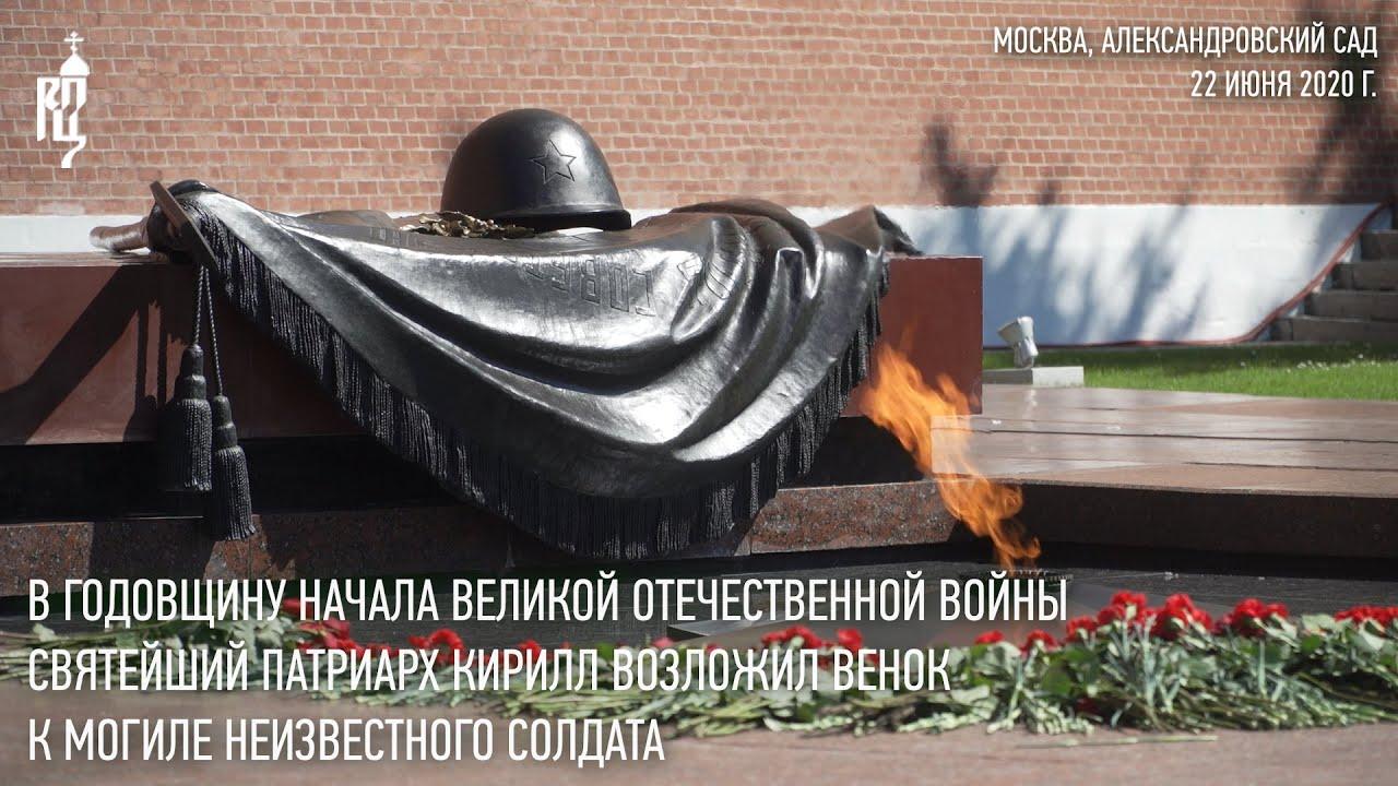 Предстоятель Русской Церкви возложил венок к могиле Неизвестного солдата