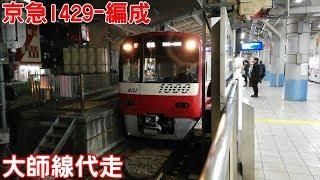 【大師線代走】京急新1000形1429-編成 京急川崎駅発着
