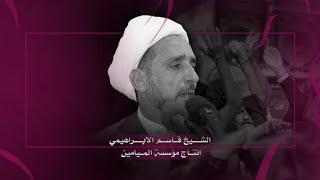 خويه كلمات الشماته جارحه ،،نعي شيخ قاسم الابراهيمي